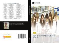 Bookcover of 法国中学汉语数字化教材编写研究