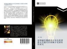 Bookcover of 射頻磁控濺鍍成長氧化鎂薄膜及其應用於閘極介電層特性研究