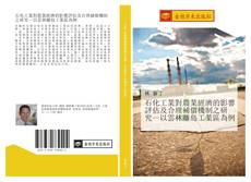 Couverture de 石化工業對農業經濟的影響評估及合理補償機制之研究以雲林離島工業區為例