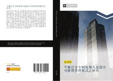 Bookcover of 平衡計分卡制度導入建設公司經營管理模式之研究