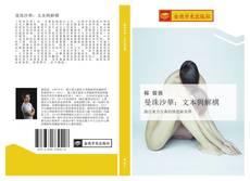 Couverture de 曼珠沙華:文本與解構