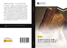 Bookcover of 禁錮與受刑的身體 莫言小說的暴力書寫