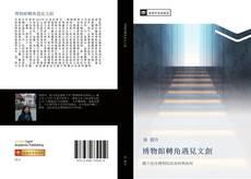 Bookcover of 博物館轉角遇見文創