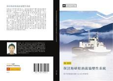 Bookcover of 探討海研船渦流協變性系統