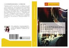 Bookcover of 日治時期臺灣嘉義街建築木工匠職業活動