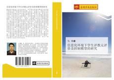 信息化环境下学生评教元评价及控制模型的研究 kitap kapağı