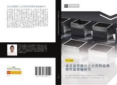 Bookcover of 垂直放置鰭片之自然對流熱傳性能實驗研究