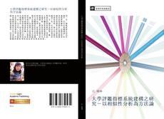 Capa do livro de 大學評鑑指標系統建構之研究-以相似性分析為方法論
