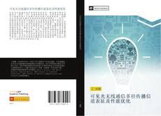 Bookcover of 可见光无线通信多径传播信道表征及性能优化