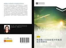 Bookcover of 喷墨数字印刷废纸中性脱墨技术的研究