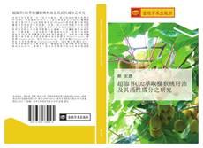 Capa do livro de 超臨界CO2萃取獼猴桃籽油及其活性成分之研究