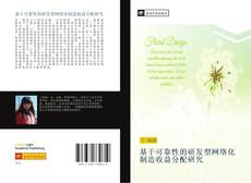 Bookcover of 基于可靠性的研发型网络化制造收益分配研究