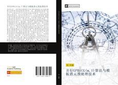 并行GPBiCG(m,l)算法与模板消元预处理技术 kitap kapağı