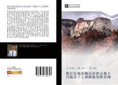 Bookcover of 數位影像相關法於鈀金屬不同溫度下之熱膨脹係數量測