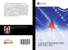 Capa do livro de 台指期貨與選擇權履約價間動態平衡之研究
