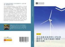 Bookcover of 再生能源系統選擇之評估指標研究-以新竹縣湖口鄉湖鏡村為例
