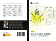 Capa do livro de 傳統布料產業粉絲團探討Facebook行銷之效益