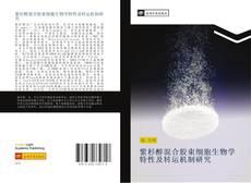 紫杉醇混合胶束细胞生物学特性及转运机制研究的封面