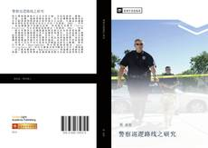 Bookcover of 警察巡逻路线之研究