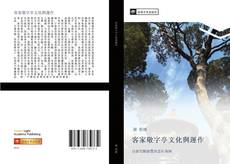 Bookcover of 客家敬字亭文化與運作