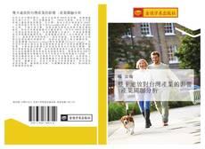 Capa do livro de 雙卡逾放對台灣產業的影響 :產業關聯分析
