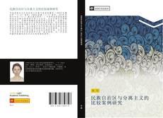 Capa do livro de 民族自治区与分离主义的比较案例研究
