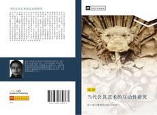 Bookcover of 当代公共艺术的互动性研究