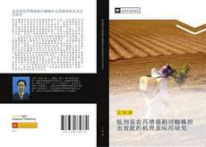 Borítókép a  低剂量农药增强稻田蜘蛛控虫效能的机理及应用研究 - hoz