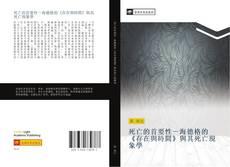 Bookcover of 死亡的首要性-海德格的《存在與時間》與其死亡現象學