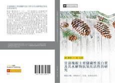 甘藷塊根主要儲藏性蛋白質及其水解物抗氧化活性的研究的封面