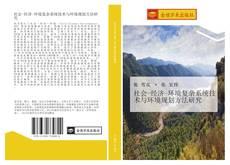 Capa do livro de 社会-经济-环境复杂系统技术与环境规划方法研究