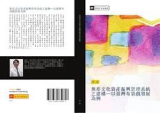 無形文化資產振興管理系統之建構─以臺灣布袋戲發展為例的封面