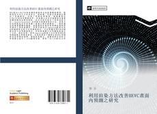 Bookcover of 利用渲染方法改善HEVC畫面內預測之研究