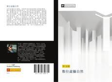 Bookcover of 數位虛擬自然