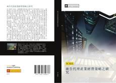 Bookcover of 廣告代理產業經營策略之研究