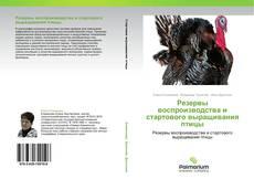Резервы воспроизводства и стартового выращивания птицы的封面