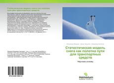 Portada del libro de Статистическая модель снега как полотна пути для транспортных средств
