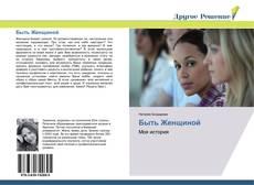 Bookcover of Быть Женщиной