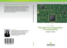 Bookcover of Русский язык будущему IT-специалисту