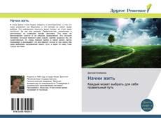 Bookcover of Начни жить