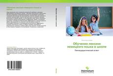Capa do livro de Обучение лексике немецкого языка в школе