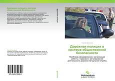 Copertina di Дорожная полиция в системе общественной безопасности