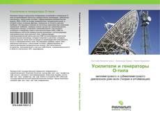 Усилители и генераторы О-типа kitap kapağı