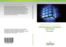 Фотометрия и метрика дисплеев kitap kapağı