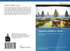 Bookcover of Терапия любви и секса