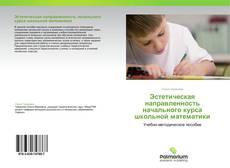 Bookcover of Эстетическая направленность начального курса школьной математики