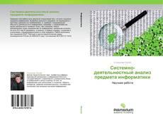 Обложка Системно-деятельностный анализ предмета информатики