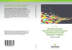 Обложка Аналитическая глагольная номинация в английском языке: вопросы теории