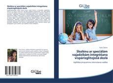 Обложка Skolēnu ar speciālām vajadzībām integrēšana vispārizglītojošā skolā