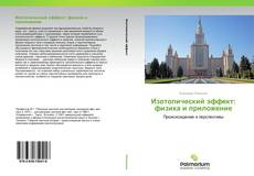 Bookcover of Изотопический эффект: физика и приложение